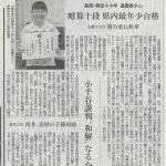 ☆☆県内最年少10段合格☆☆ 新潟日報掲載