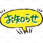 お知らせ!(^^)!