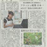 【8月17日の新潟日報より】